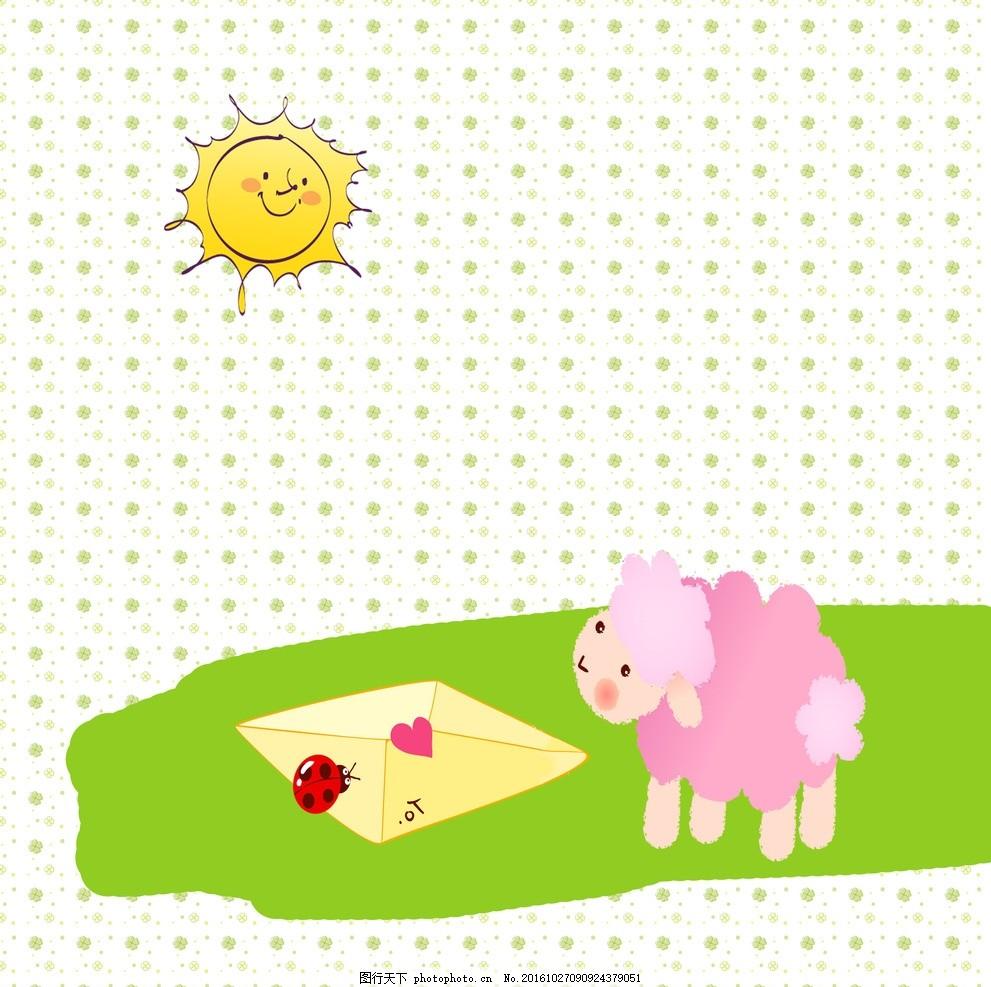 小绵羊 可爱 卡通 草地 太阳 设计 动漫动画 动漫人物 300dpi psd