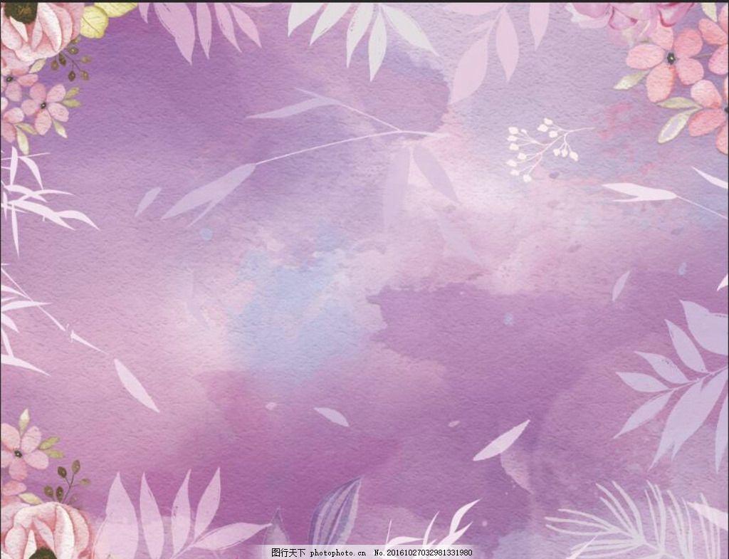 紫色水彩背景 晕染 紫色 水彩 婚礼 背景 梦幻 花边 设计 psd分层素材