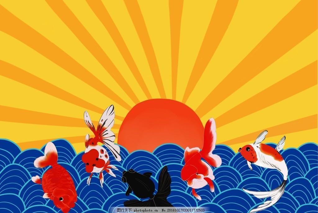 手绘金鱼 金鱼展 锦鲤 中国风 祥云 设计 psd分层素材 psd分层素材