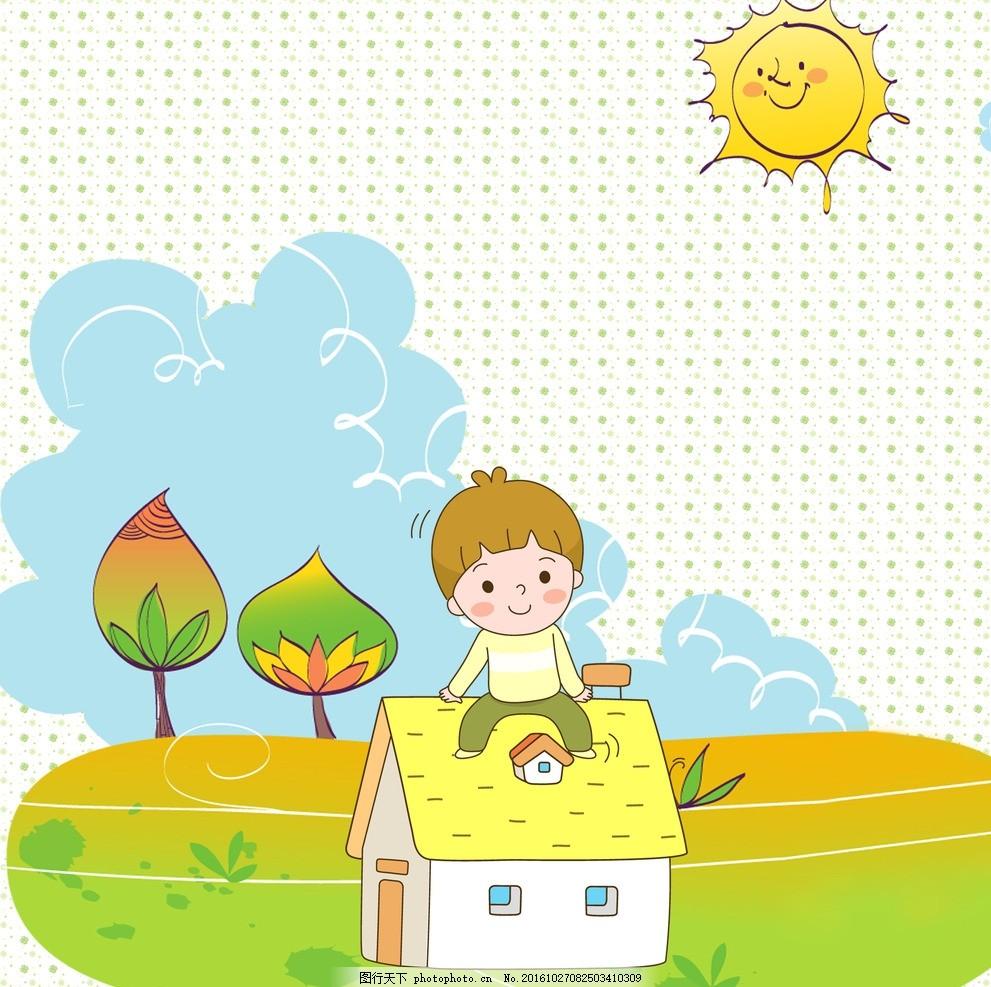 小男孩 卡通 房子 白云 太阳 设计 动漫动画 动漫人物 300dpi psd
