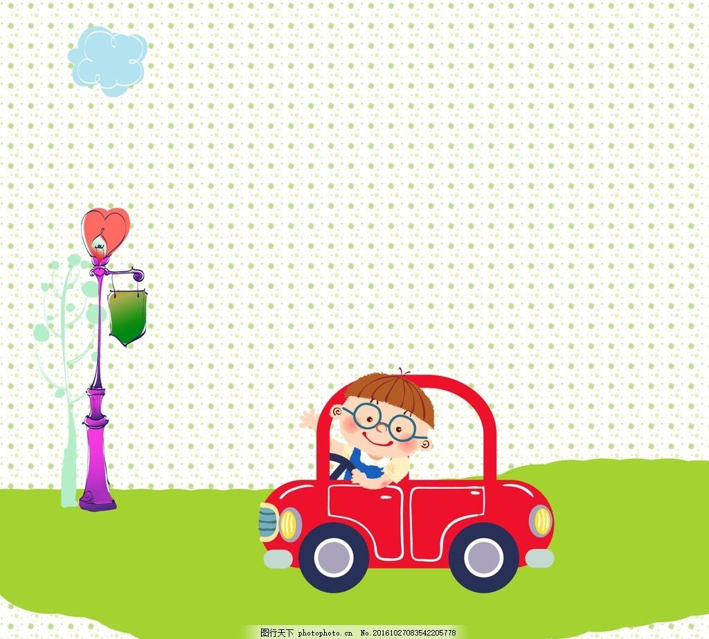 开车 卡通 可爱 草地 路灯 设计 动漫动画 动漫人物 300dpi psd