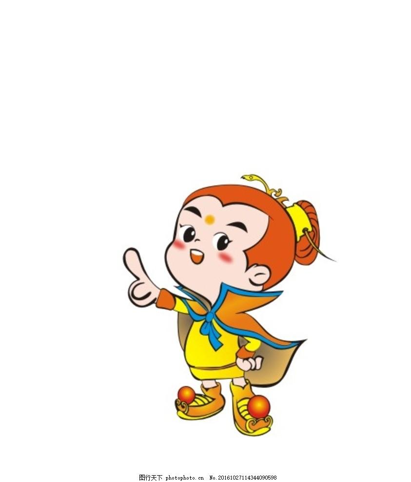 卡通娃娃 卡通猴子 猴子 卡通人物 彩色 孙悟空 素材 设计 广告设计