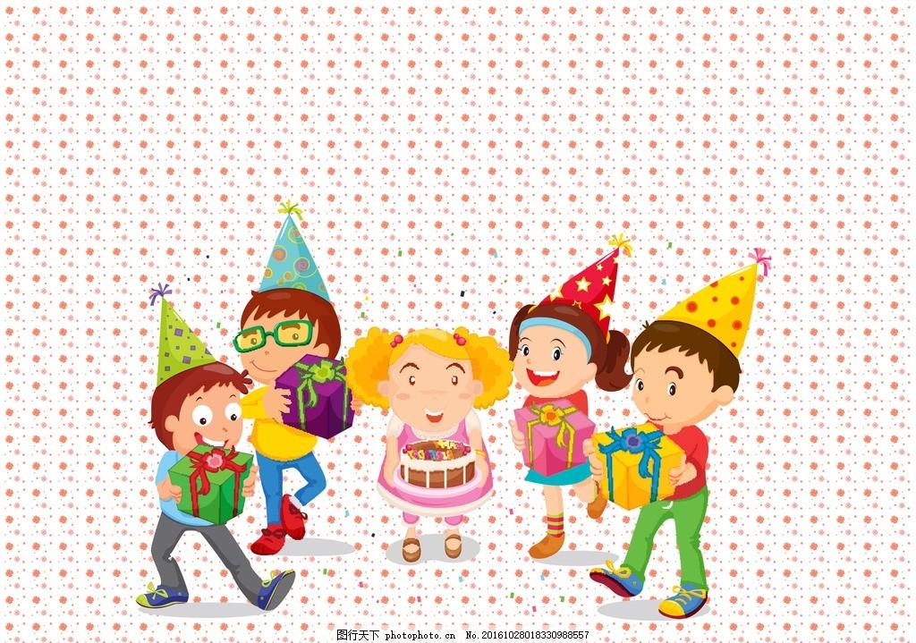 生日聚会 生日 聚会 蛋糕 卡通 小朋友 可爱 帽子 设计 动漫动画 动漫