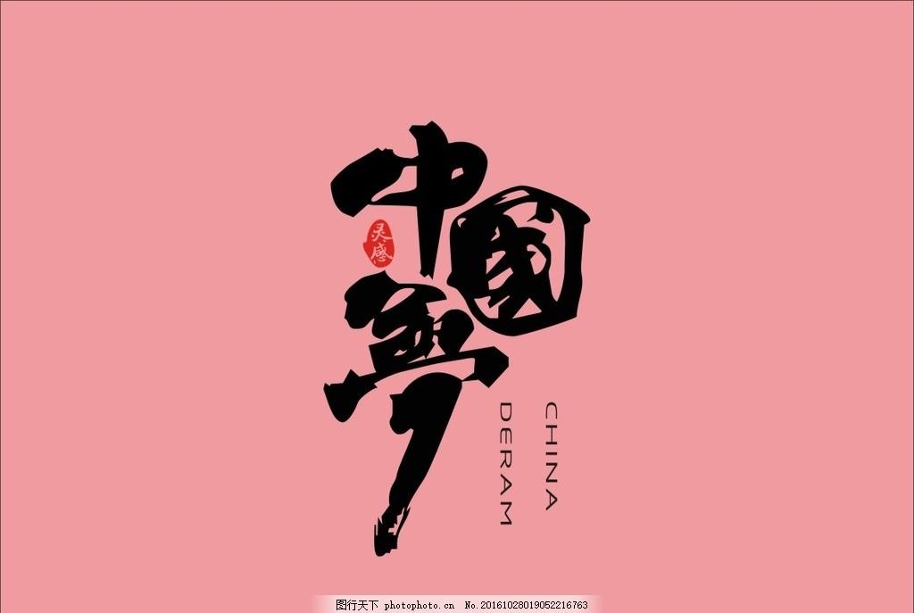 书法中国梦