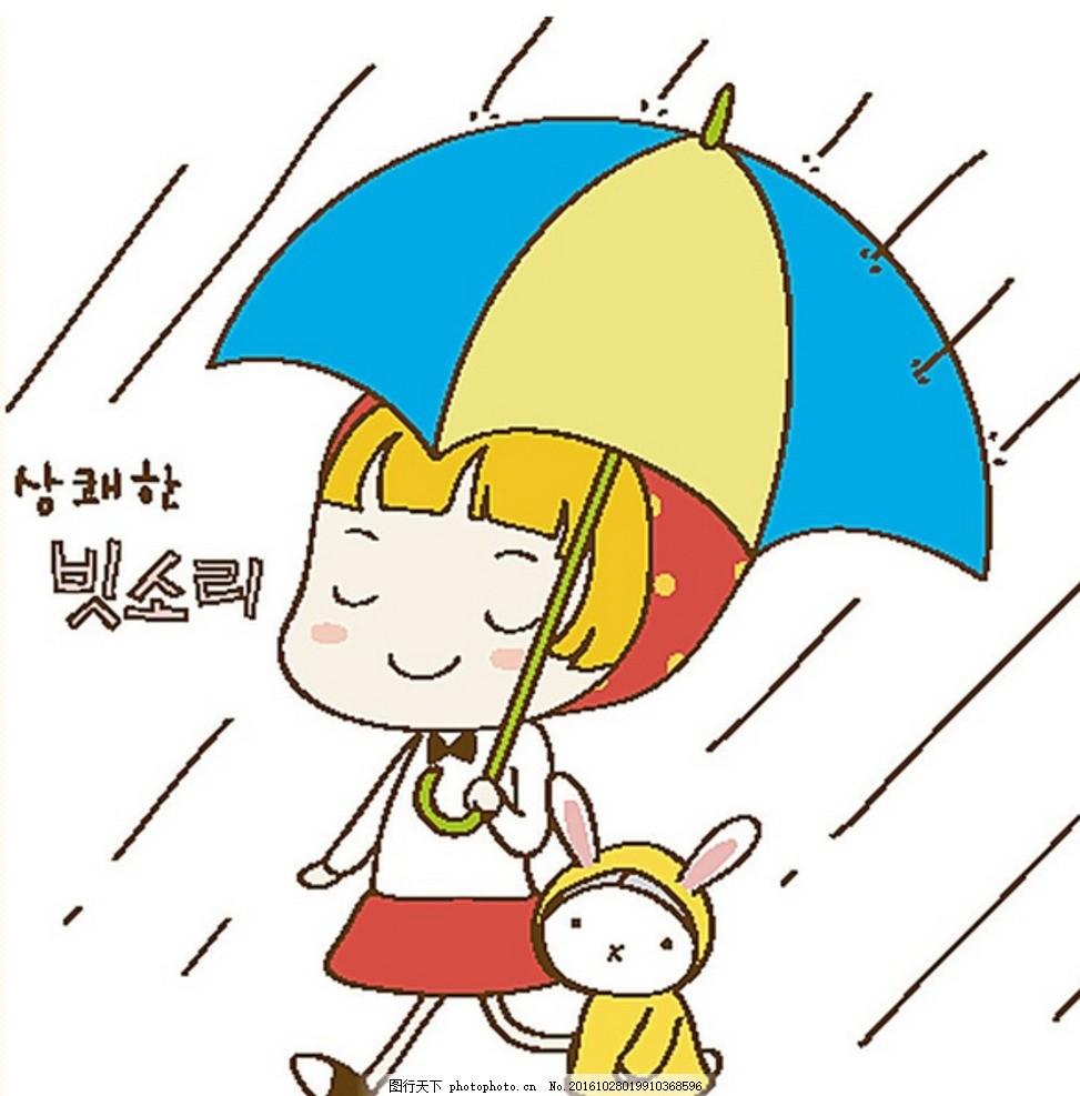 打雨伞的卡通女孩 插画 下雨 儿童 卡通儿童 矢量 底纹边框 背景底纹