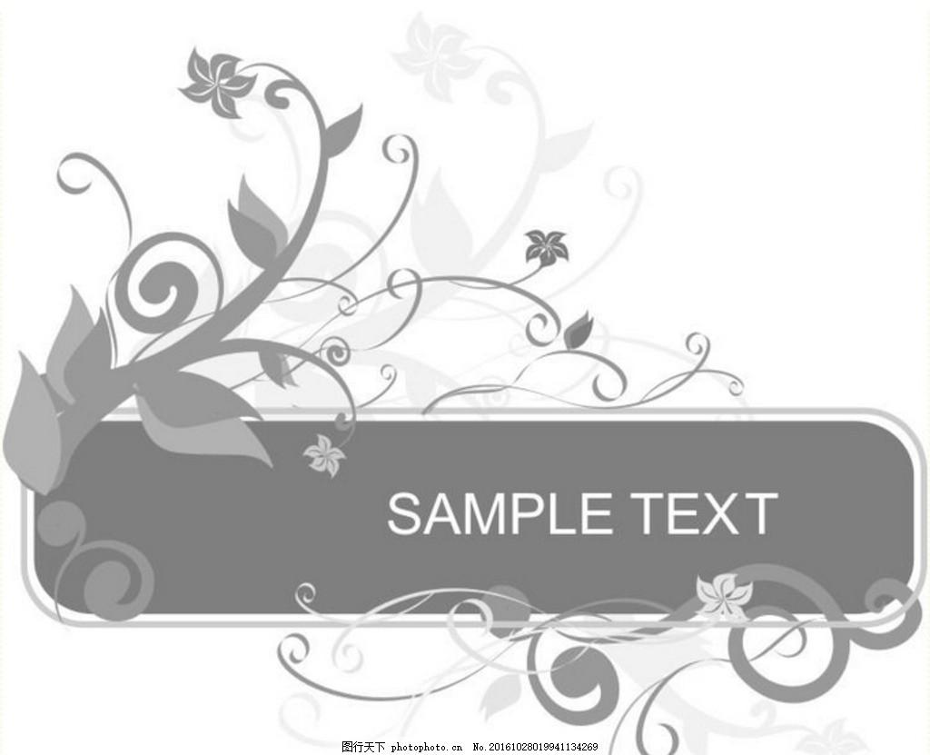 灰色花藤装饰的文本框 灰色 花藤 装饰 文本框 灰白 黑白 边框 装饰画