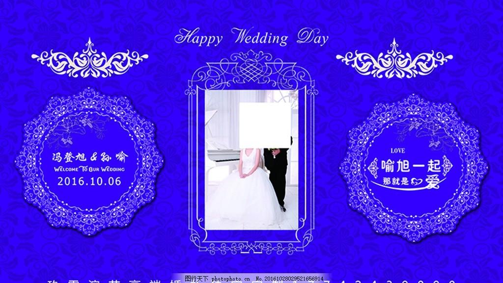 婚庆喷绘 紫色喷绘 紫色背景 婚礼背景 婚庆背景 结婚背景