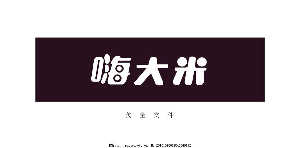 嗨大米 标志 嗨大米 logo 标识 图案 标志 设计 广告设计 cdr 设计图片