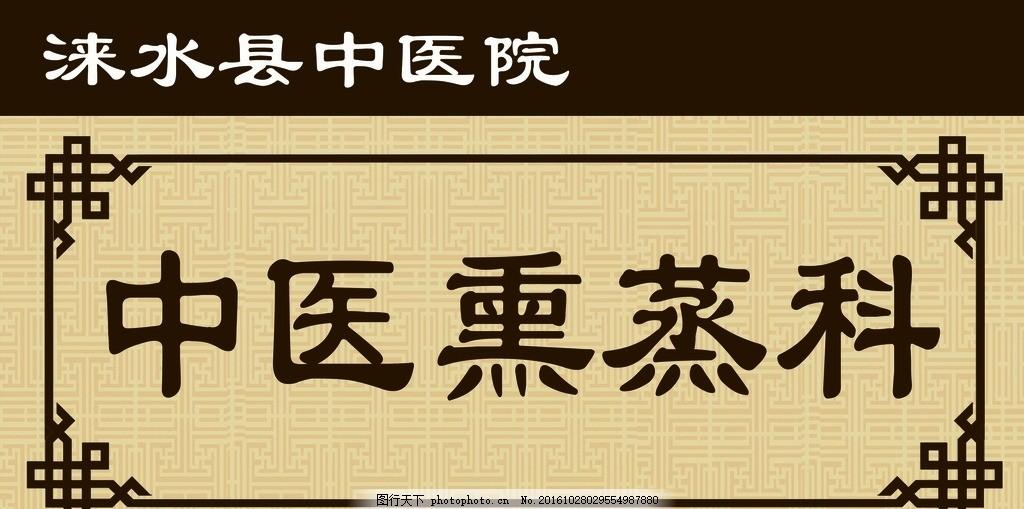中医科室牌 科室牌 中医 中国风 古典边框 中医院 底纹 设计 广告设计