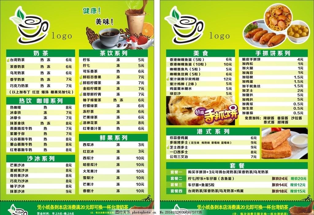 饮品店宣传海报_饮品店单张 饮品 饮料 饮料宣传单 饮品目录 原创 设计 广告设计 海报