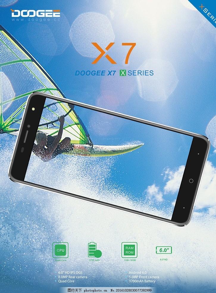 广告设计 海报设计  手机海报 手机店x展架 手机店活动 促销展架 oppo