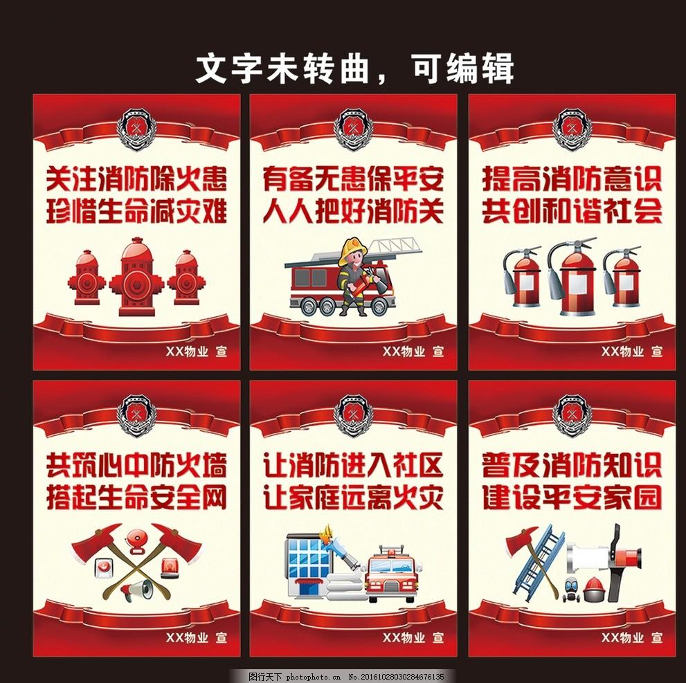 2016年物业宣传海报