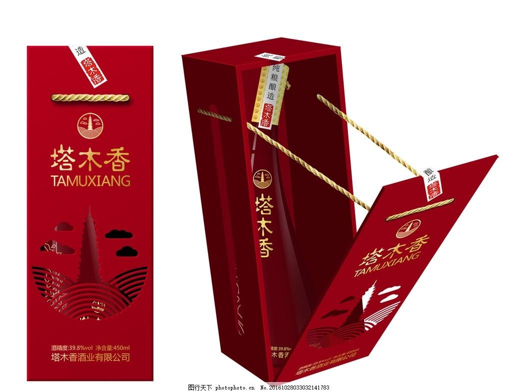 酒盒包装 白酒 酒包装设计 盒子