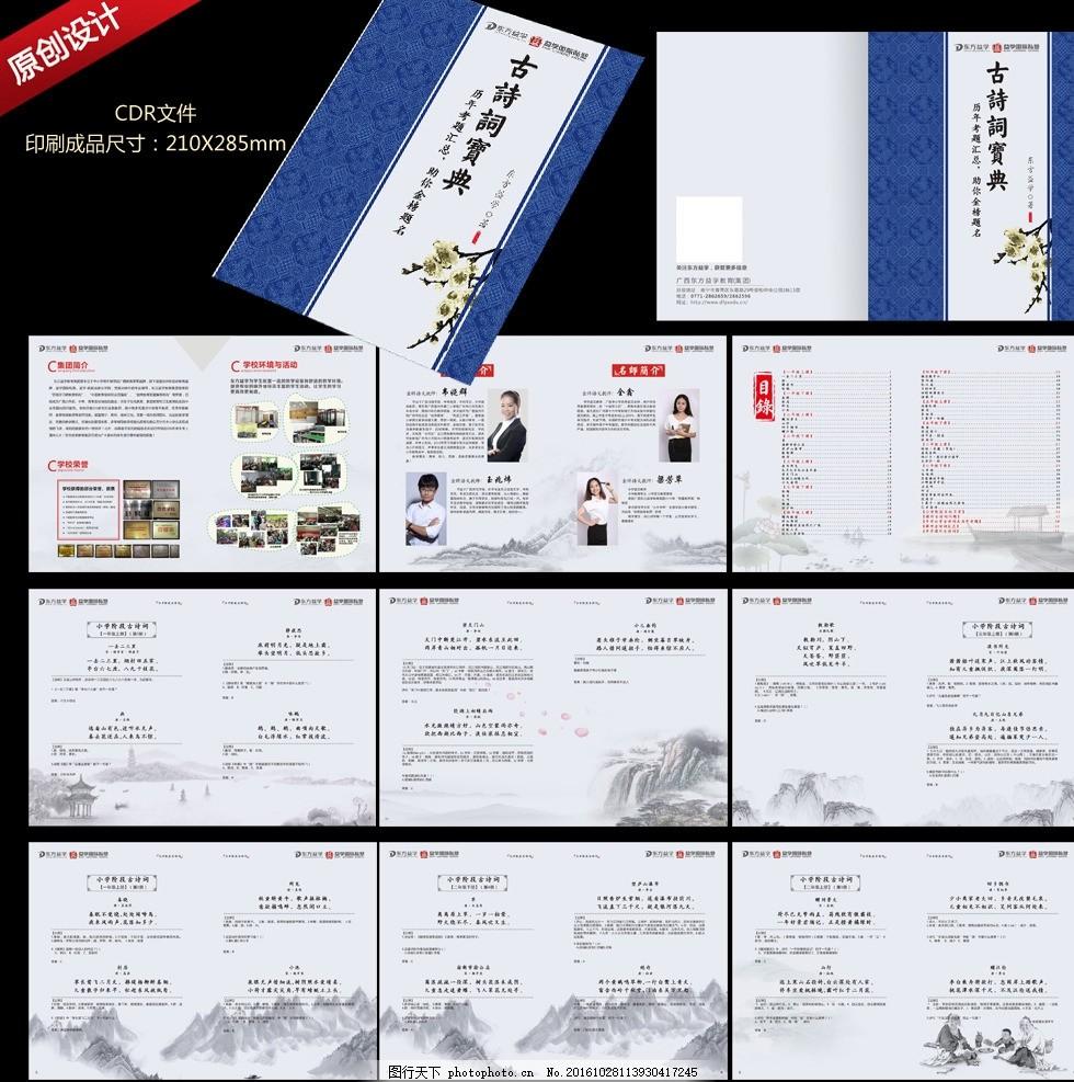 中国风画册 古诗词画册 册子 教育培训 水墨风 古典 经典 设计 广告