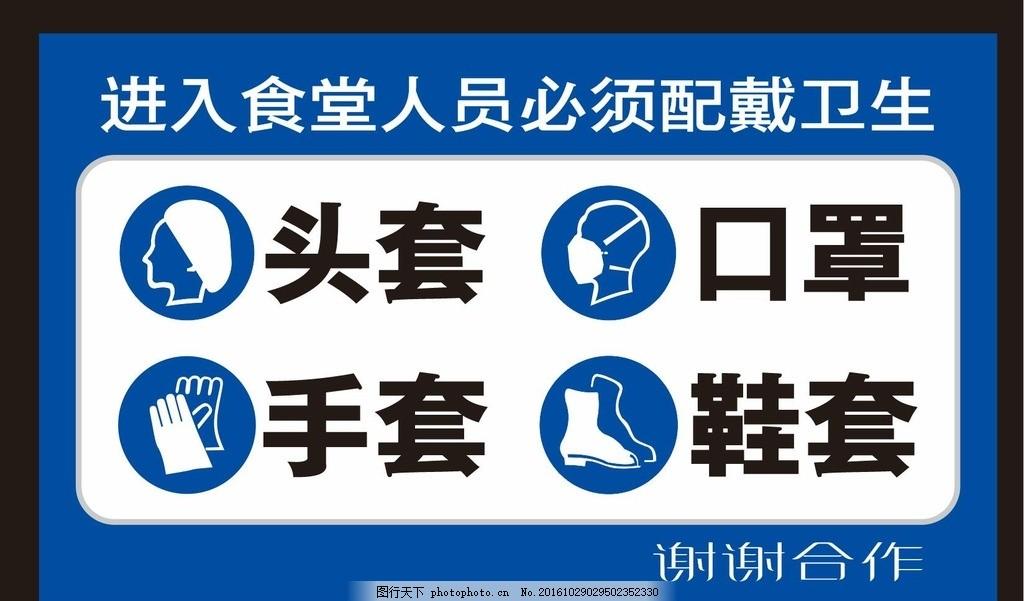 食堂卫生 学校食堂 单位食堂 提示牌 头套 口罩 手套 鞋套 标志图片