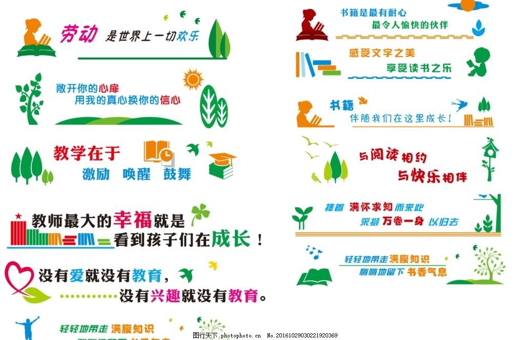 教室标语文化墙 学校 展板 标语 文化墙 教室 设计 广告设计 展板模板
