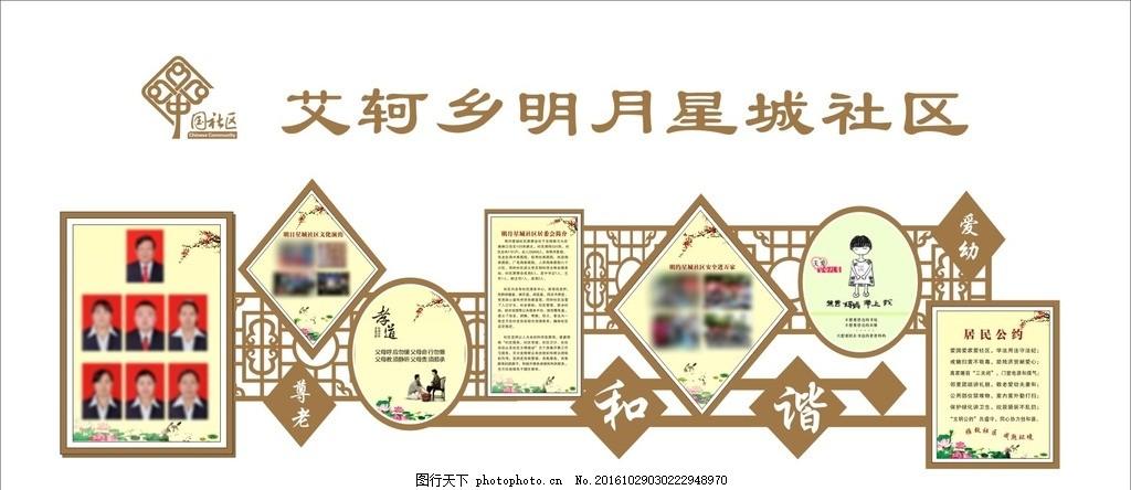 社区文化墙 楼道文化墙 走廊文化墙 背景墙 中国社区 设计 广告设计