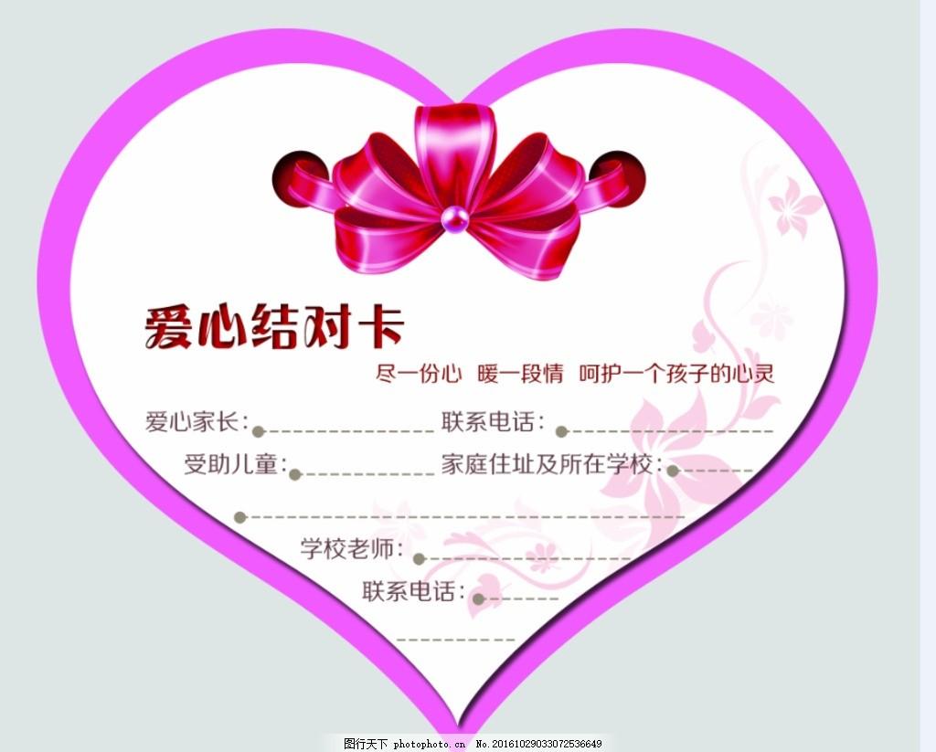 爱心卡片 卡片 留守儿童 爱心 手捧心 蝴蝶结 心形 设计 psd分层素材
