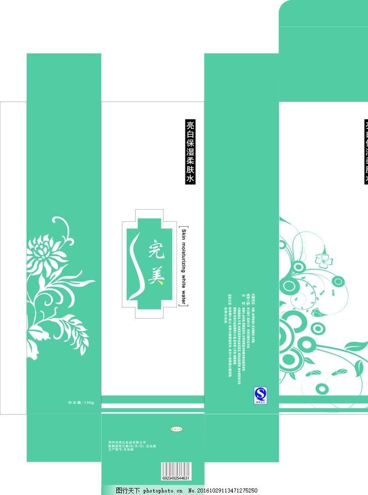 化妆品 化妆品包装 化妆品盒子 化妆品展开图 礼盒 设计 广告设计
