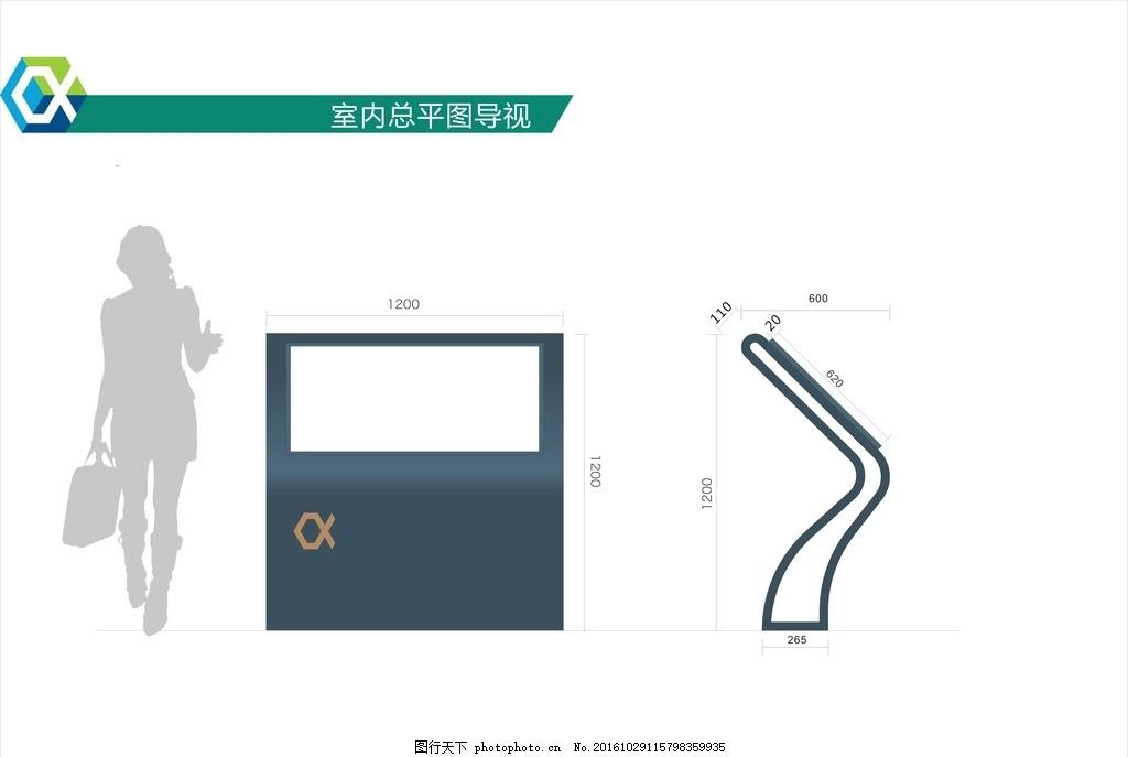 室内总平面图索引 导视 标识 平面设计 总平图索引 大堂索引 设计