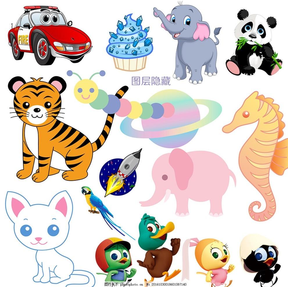 动物 卡通 可爱 儿童素材 动漫 汽车人 纸杯蛋糕 大象 熊猫 海马 老虎
