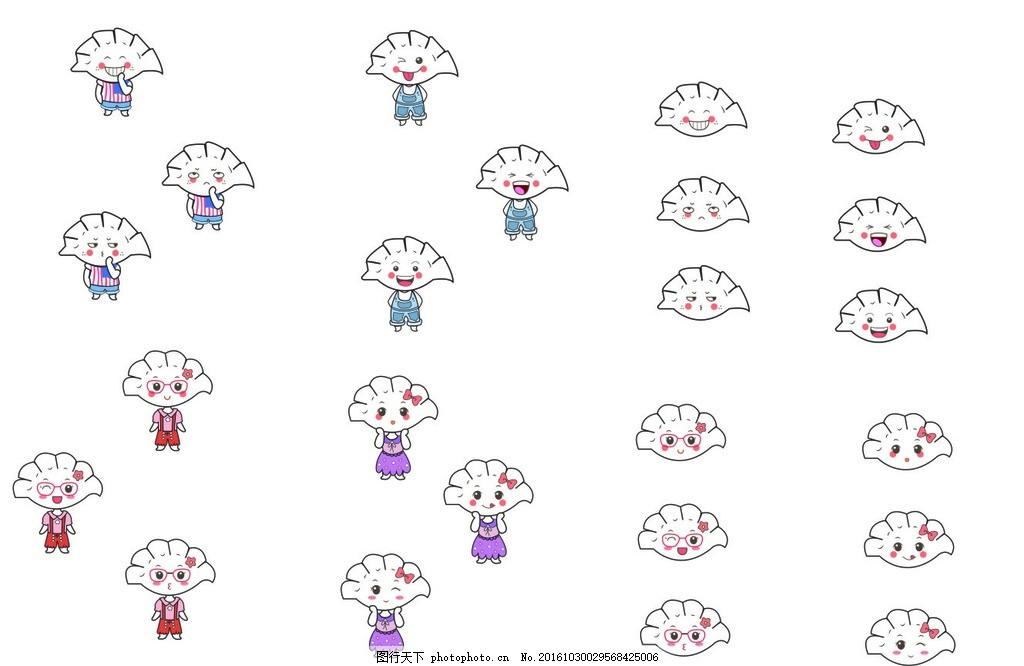 北饺时代卡通娃娃logo人物