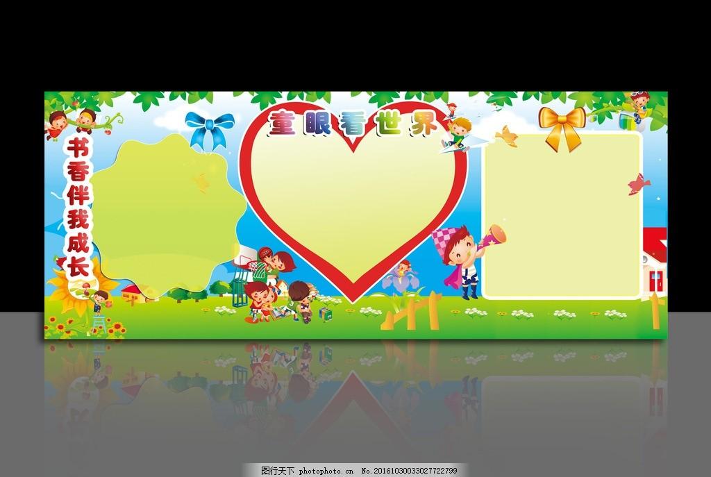 学习展板 班级展板 板报 小学文化 幼儿展板 设计 psd分层素材 psd