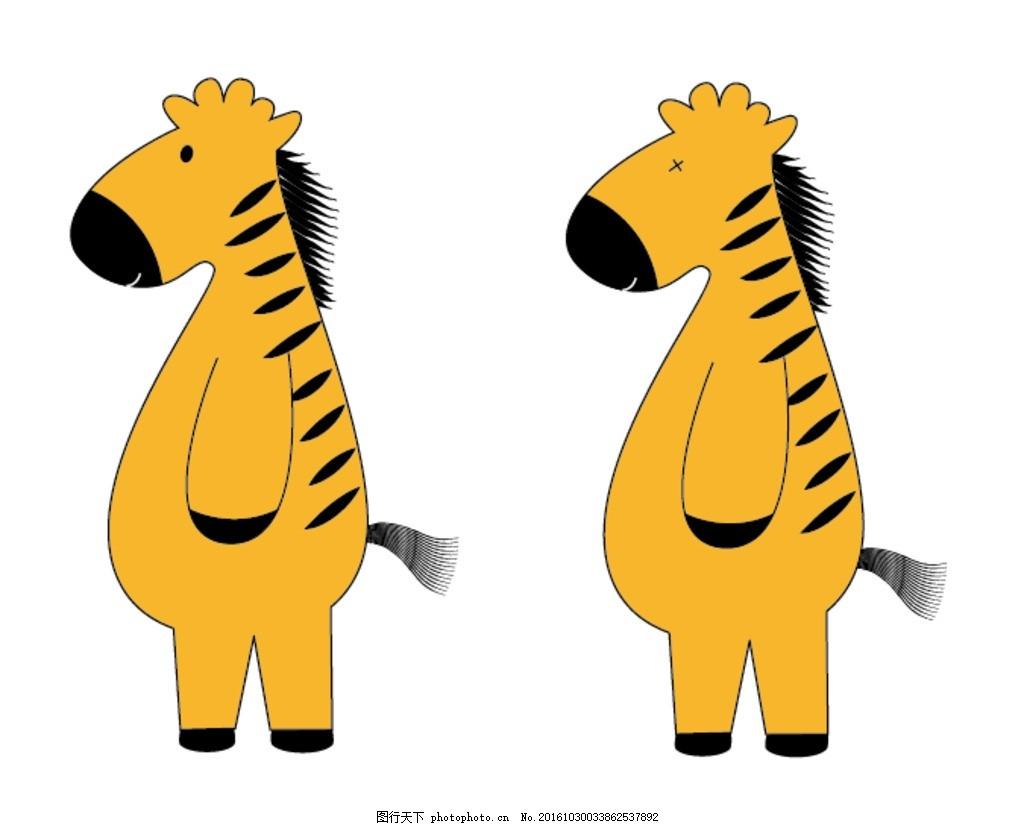 斑马 卡通马 吉祥物 动物 图片素材