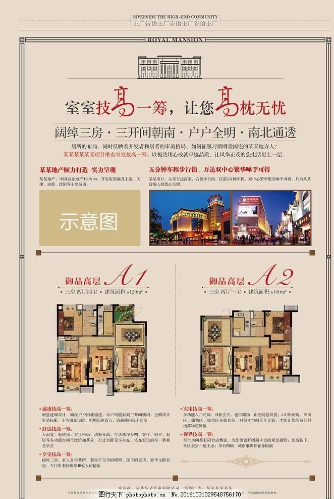 地产海报 地产画面 地产边框 欧式边框 地产排版 地产广告设计 地产