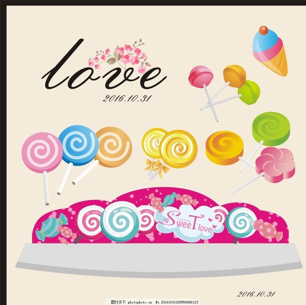 糖果 卡通素材 可爱 幼儿园素材 矢量 抽象设计 时尚 可爱卡通图片