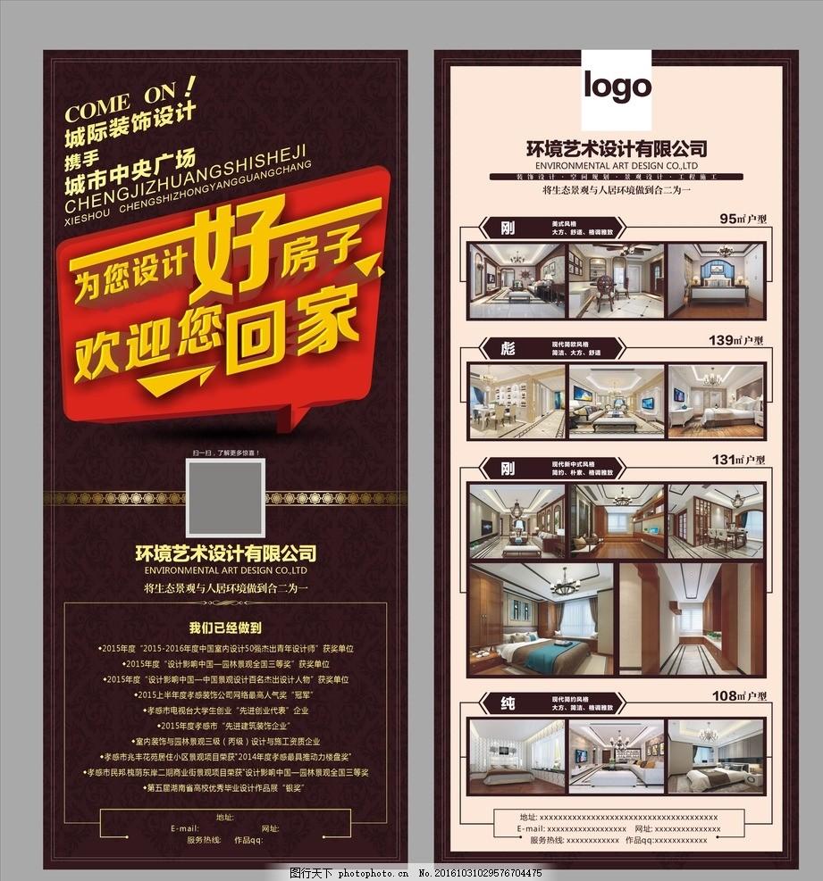 裝飾公司海報 展架