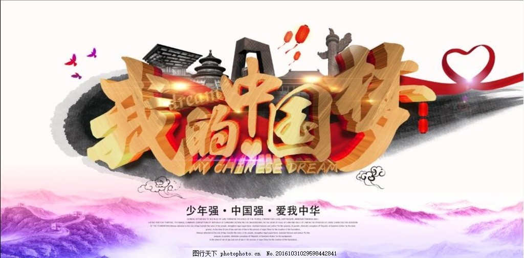 我的中国梦 中国梦展板 中国风海报 水墨 水彩背景 墨迹 少年强