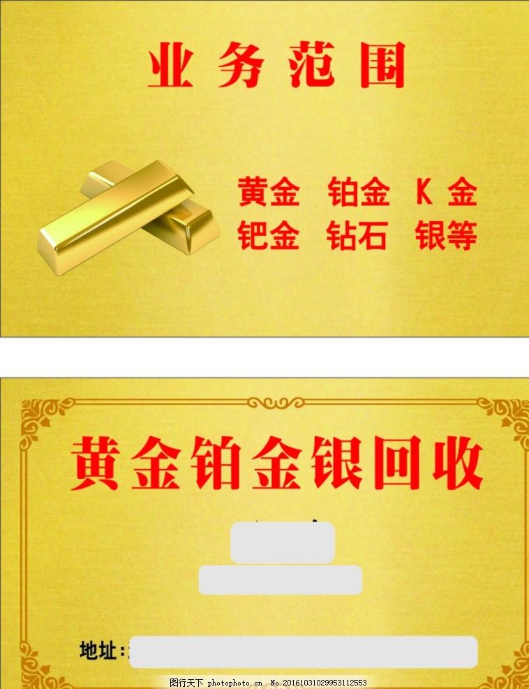 黄金名片 黄色底色 金色边框 金条 金色底色 高档名片