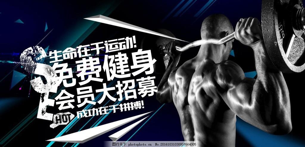 健身跑步 健身展架 健身减肥 健身海报 设计 广告设计 海报设计 300