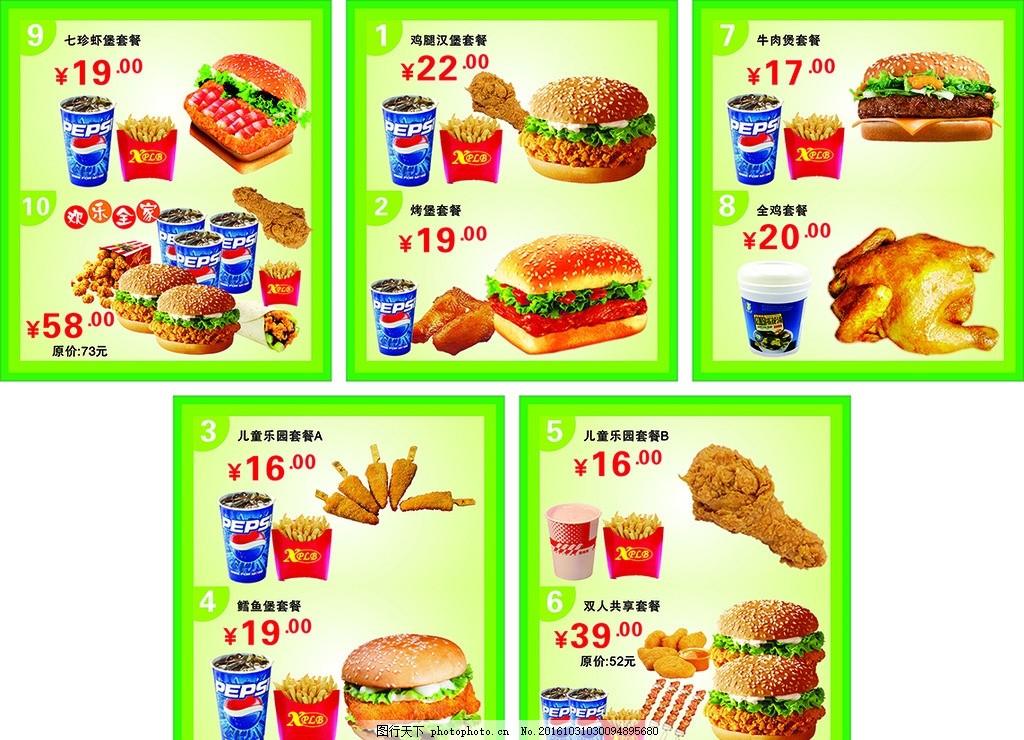 汉堡灯箱 汉堡 灯箱 快餐店灯箱 汉堡店灯箱 设计 广告设计 海报设计