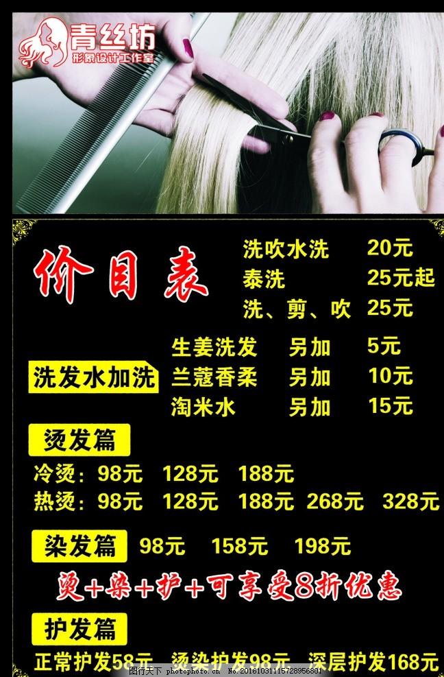 价目表 高端 低调 美发 理发店 宣传单 广告设计