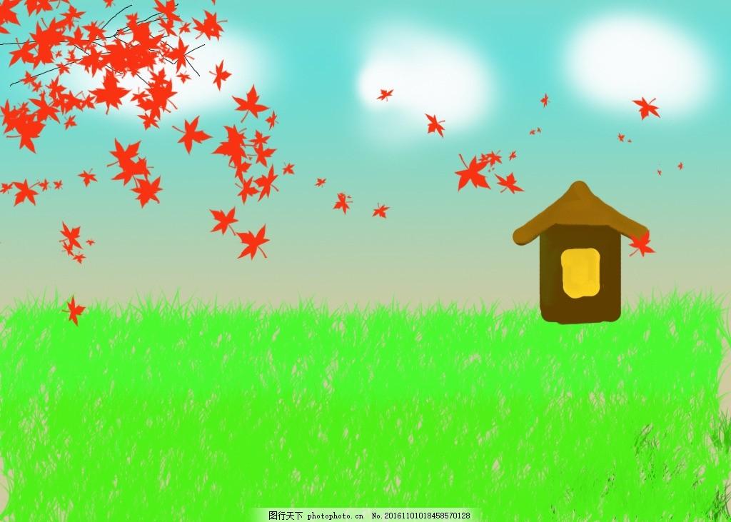 风景画 落叶 房屋 草地 蓝天 白云 动漫动画