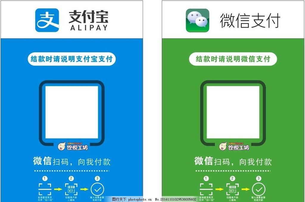扫一扫微信支付步骤_扫一扫微信支付步骤图片