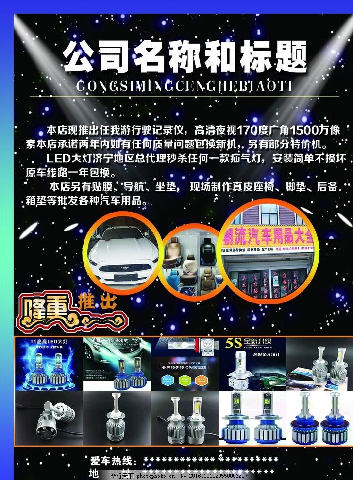 汽车用品彩页 汽车 用品 led大灯 汽车美容 汽车坐垫 设计 广告设计