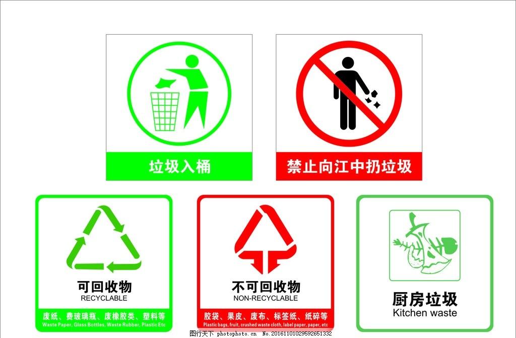 垃圾桶 环保 绿色 垃圾投放 矢量垃圾桶 广告设计 矢量 ai