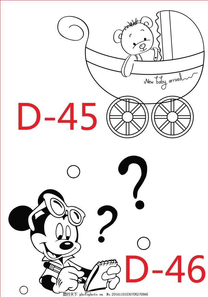 硅藻泥图 矢量图 硅藻泥图 矢量图 cdr ai 小熊 推车 轮子 米老鼠