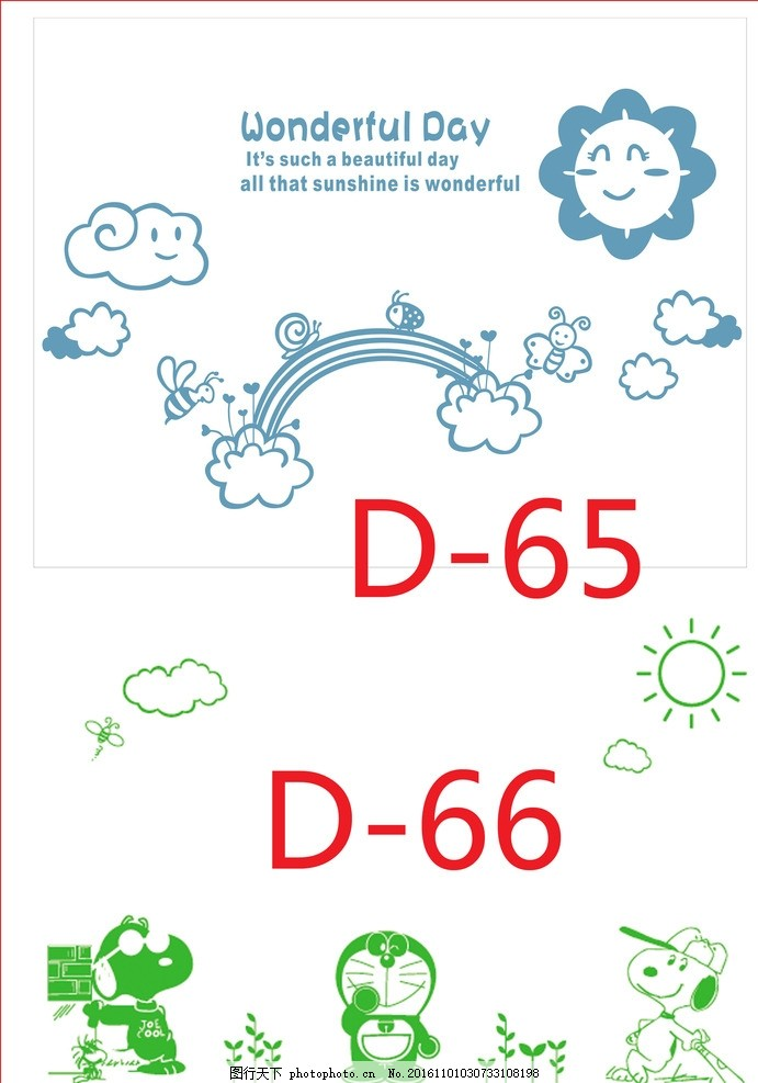 硅藻泥图 矢量图 机器猫 史努比 卡通狗 太阳 彩虹桥 云朵