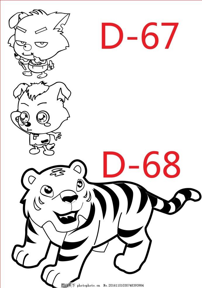 矢量图 硅藻泥图 矢量图 cdr ai 灰太狼 老虎 虎 硅藻泥儿童房画 设计