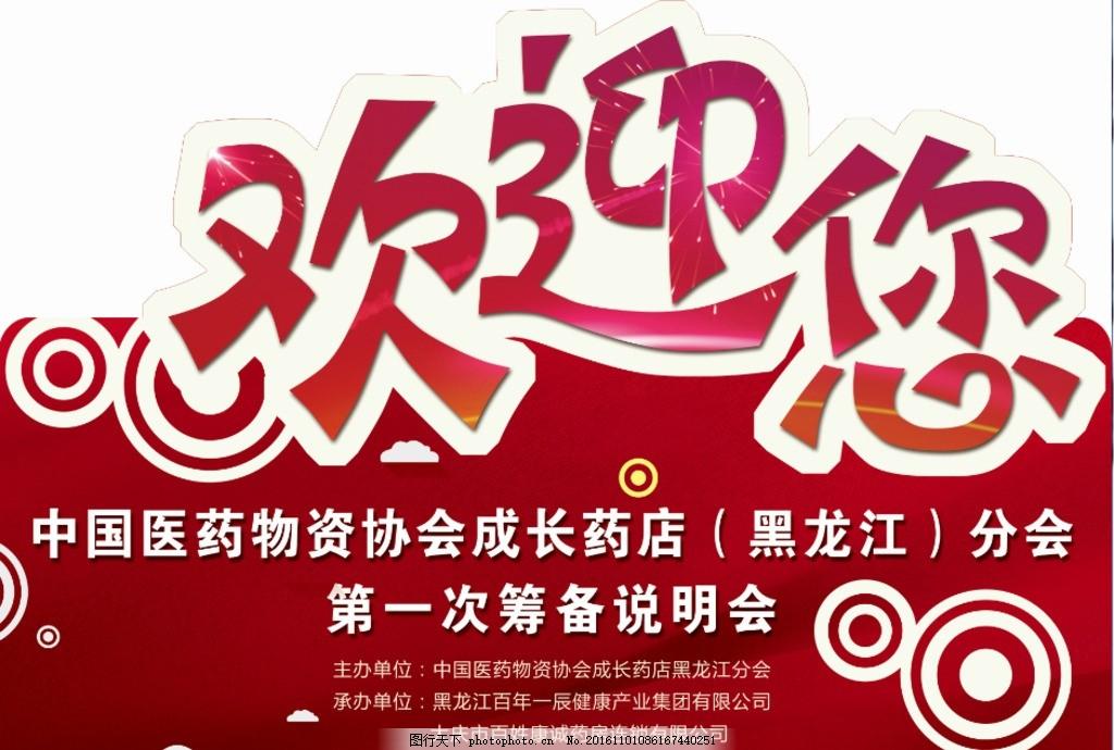 欢迎异形牌 欢迎卡片 红色喜庆 裁形卡片 异形卡 欢迎您 设计 广告