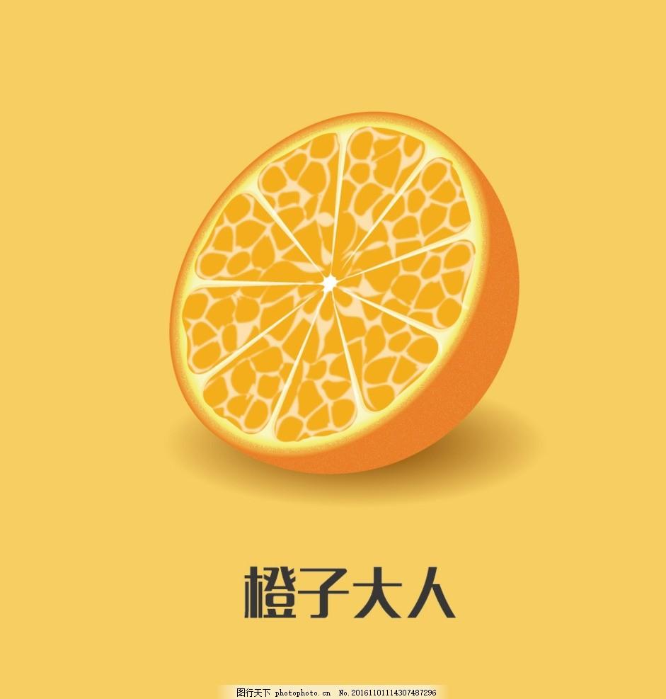橙子 手绘 橙色 水果 动漫动画 动漫人物