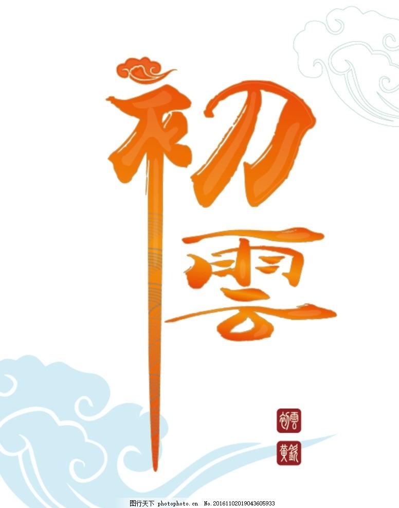 初 云 艺术字 美术字 云 橙 背景 设计 文化艺术 绘画书法 ai图片