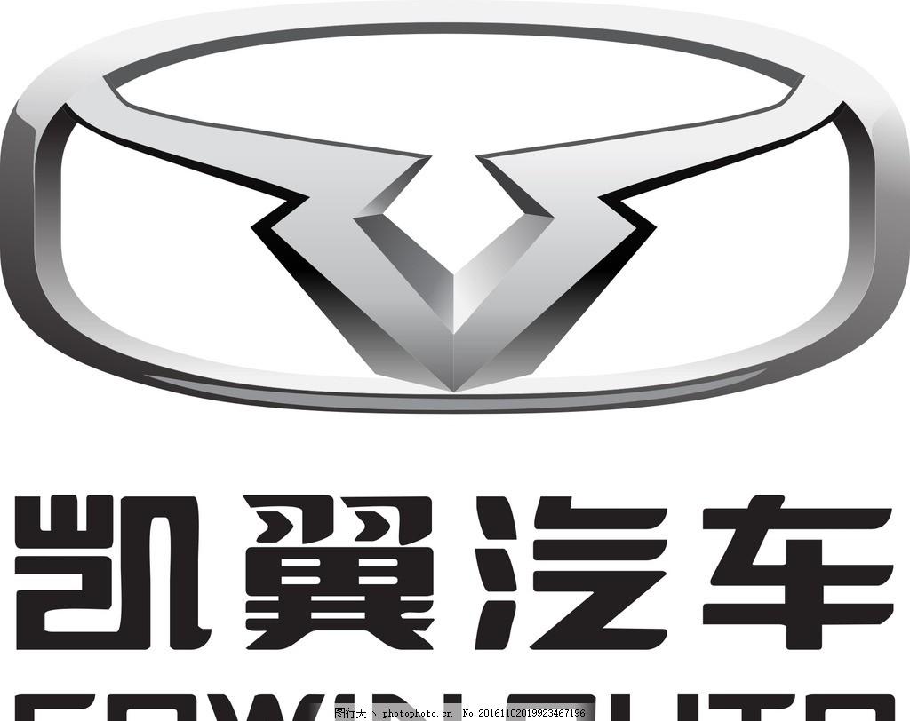 凯翼汽车      凯翼 汽车      车标 cdr 矢量图 素材      设计 标志