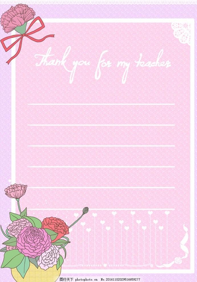 婚礼贺卡 卡通婚庆 浪漫温馨背景 信纸 花朵 鲜花 新婚贺卡 婚礼邀请
