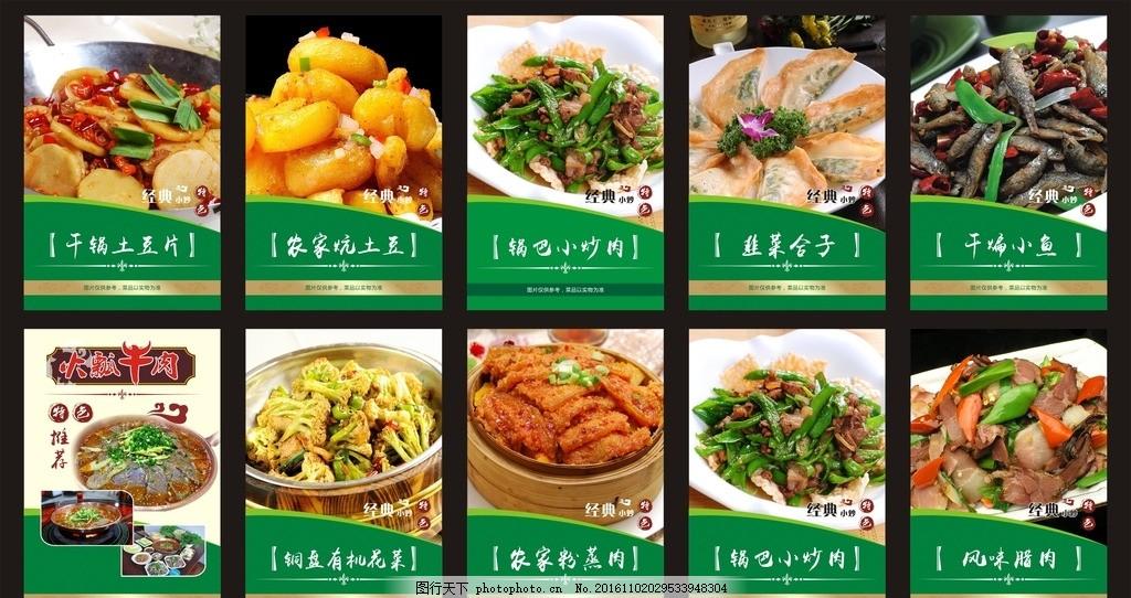 特色农家菜 农家菜 特色菜 经典小炒 特色菜推荐 菜品海报 菜品宣传图片