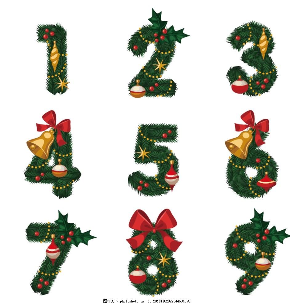 圣诞节阿拉伯数字 矢量素材 卡通素材 手绘 圣诞节元素 圣诞素材